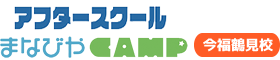 まなびやCAMP 今福鶴見校のロゴ
